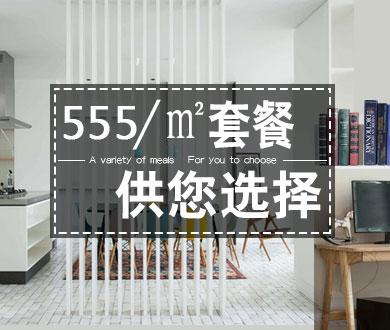 555环保万博matext网页版超值套餐