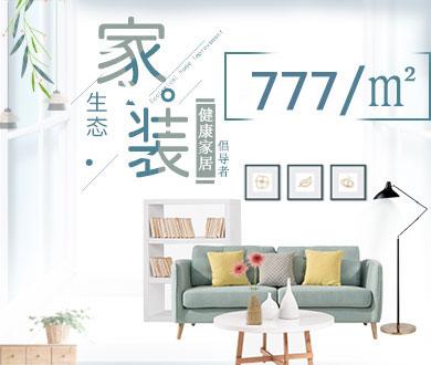 777生态万博matext网页版超值套餐